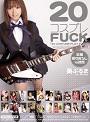 20 Cosplay Buruma Aoi