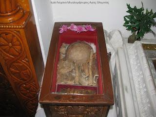 Λείψανα Αγίας  Οσιμάτυρος Ολυμπίας