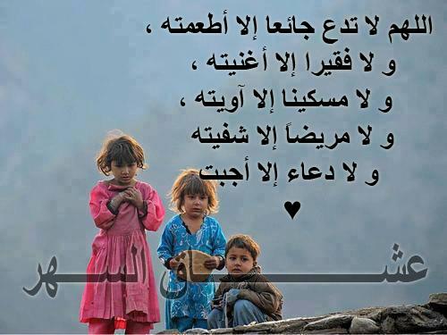 اللهم لا تدع جائع إلا أطعمته و لا فقيرا إلا أغنيته