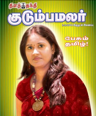 பிப்ரவரி 2014-தமிழ் வார/மாத இதழ்கள் இலவசமாக டவுன்லோட் செய்ய . Dtkm