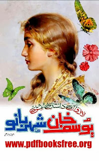 Yousaf Khan Sherbano Story in Urdu Pdf Free Download