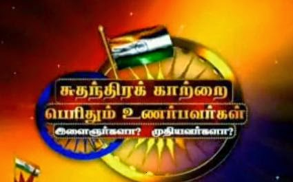 Kalaignar Tv Independence Day Special Leoni's Pattimandram 15th August 2014 Full Program Show 15-08-2014