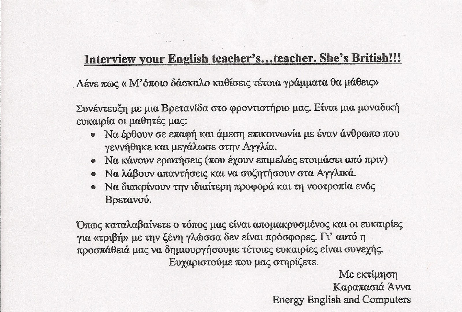 english teacher interview essay English 352, technical writing step 1 - in class, split into groups of two and interview each other, making sure to take notes about specific things to use in the essay step 2 - write a 1 1/2 or 2 page double-spaced essay with an introduction, body and conclusion, about the person you interviewed.