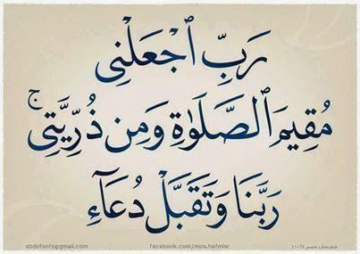 Q.S. Ibrahim : 40