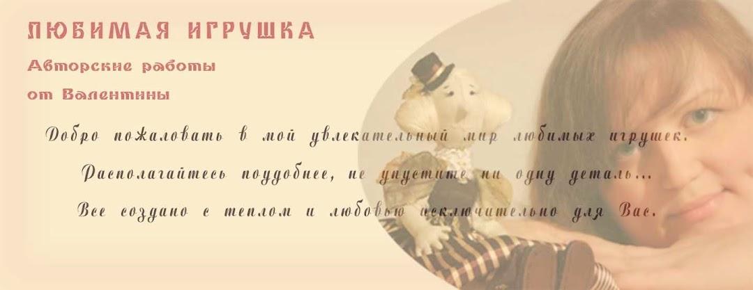 __Любимая Игрушка__©