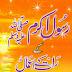 Huzoor s.a.w Key Raat Key Aamaal