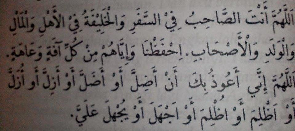 doa selepas beri salam