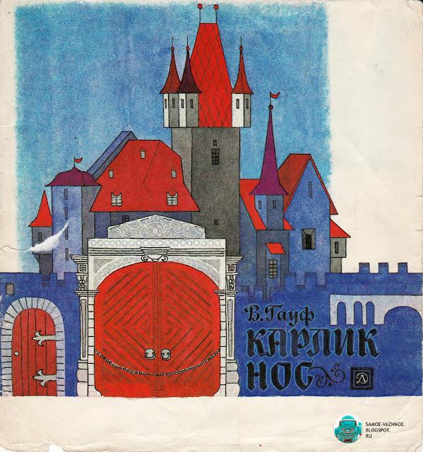 Книги СССР. Обложки советских книг для детей детских книг СССР