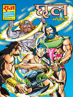 CHHAL (Bhokal Hindi Comic) (PDF)