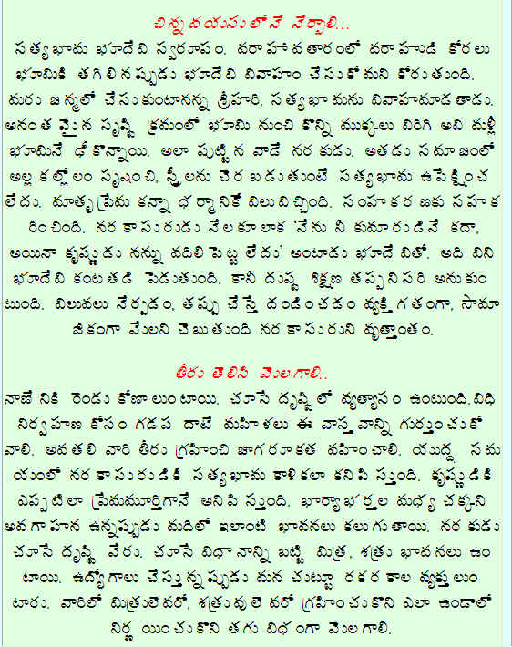 Essay on christmas festival in kannada