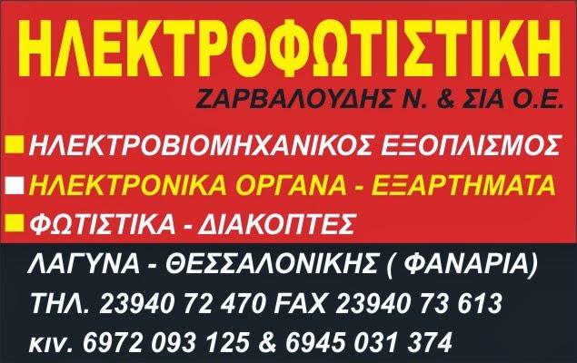 ΗΛΕΚΤΡΟΦΩΤΙΣΤΙΚΗ