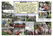 2017年8月5日川遊び