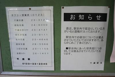 美々駅掲示物