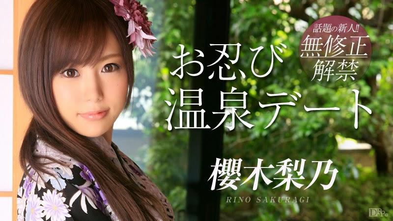 Pvdjribbeancob 091214-687 Rino Sakuragi 10020