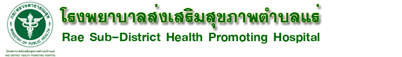 Rae Sub-District Health Promoting Hospital