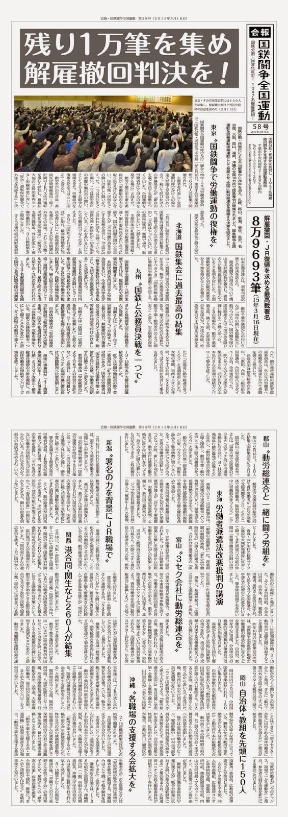 http://www.doro-chiba.org/z-undou/pdf/news_58.pdf