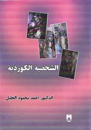الشخصية الكوردية: دراسة سوسيولوجية - أحمد محمود خليل pdf