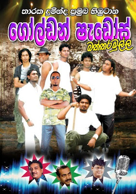 GOLDEN SHADOWS LIVE IN BATHTHARAMULLA MP3 DOWNLOAD ALL SINHALA MP3 ALBUM