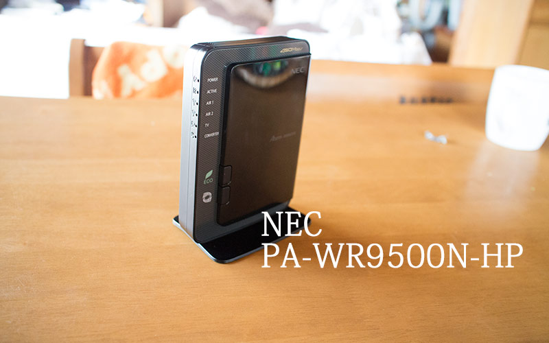 自宅のルーターをNEC PA-WR9500N-HPに変えました。