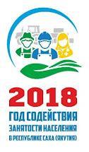 Год содействия занятости населения в Якутии