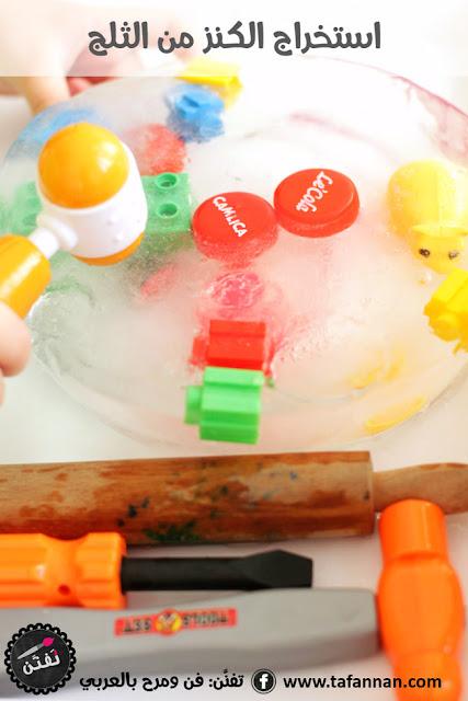 استخراج الكنز من الثلج نشاط علمي للأطفال ice treasure hunt activity science for kids Tafannan