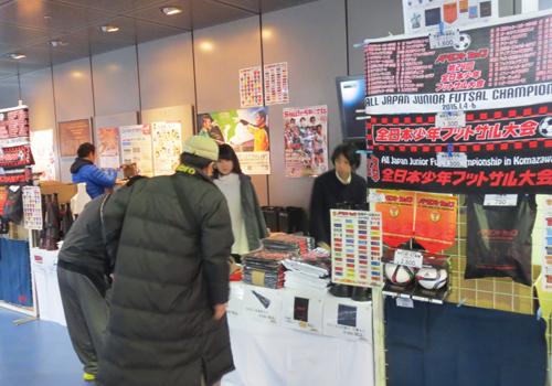 バーモントカップ 第24回全日本少年フットサル大会