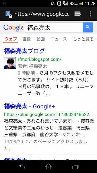 Google検索 顔写真