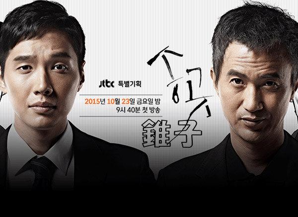《2015韓劇 錐子》勞動者們與不當解雇之鬥爭~池賢宇、安內相、金佳恩
