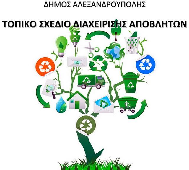 Σε δημόσια διαβούλευση το Τοπικό Σχέδιο Διαχείρισης Αποβλήτων Δήμου Αλεξανδρούπολης