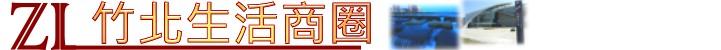竹北生活商圈
