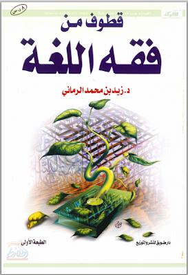 قطوف من فقه اللغة تأليف زيد بن محمد الرماني