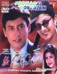 Poomagal Oorvalam (1999) - Tamil Movie