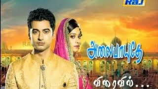 Alaipayuthey,Raj Tv Serial, 22-11-2014  Epiosde 54 Alaipayuthey Online, 22nd November 2014 Serial ,Watch Online Alaipayuthey Serial Drama Raj Tv