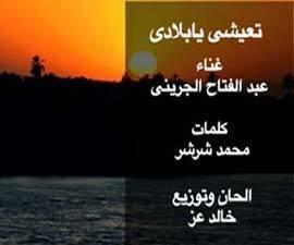 تعيشى يا بلادى ذكرى 25 يناير