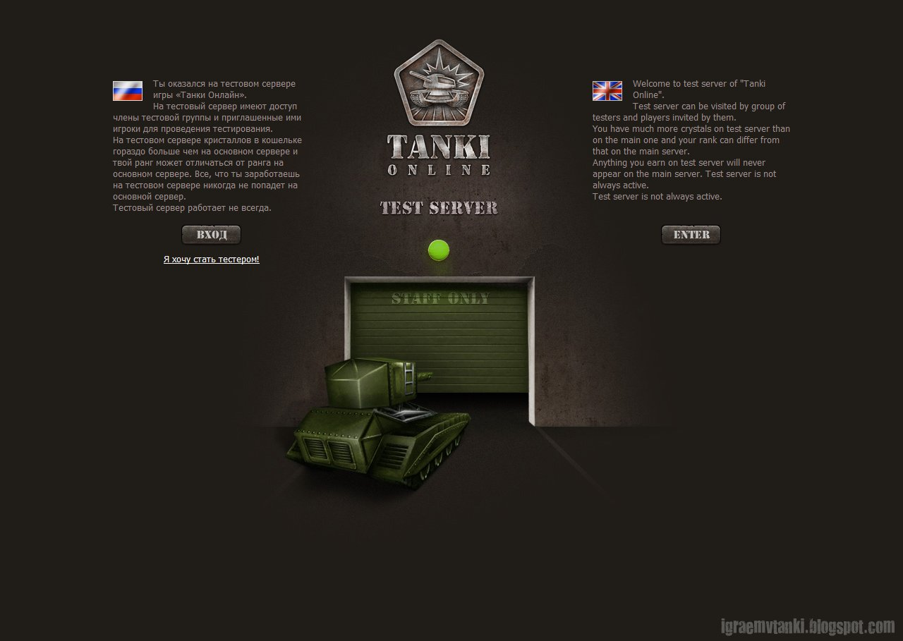 танки онлайн паркур инструкция