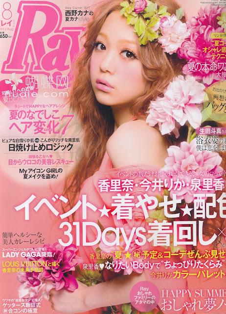 Ray (レイ) August 2012  kana nishino