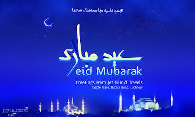 Eid Mubarak Greetings in Arabic and English
