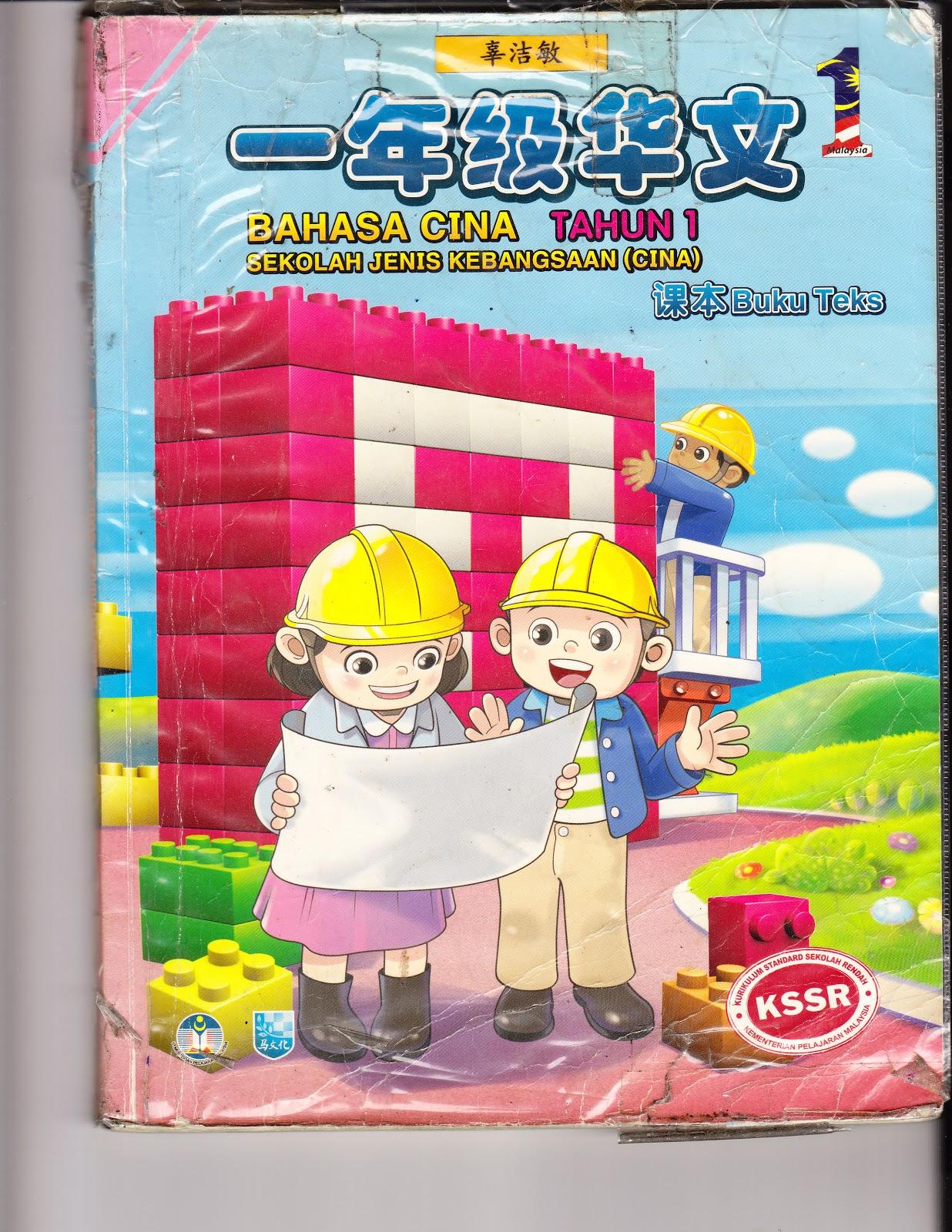 Bahasa Cina Kssr Buku Teks Kssr Tahun 1 2