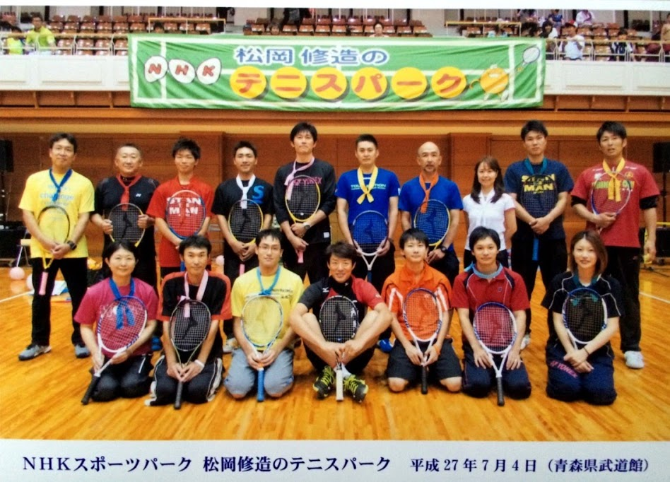 NHK松岡修造テニスパークin弘前