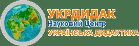 Науковий Центр Українська дидактика