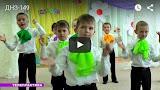 Телесюжет про випускний бал у дитячому садку № 149