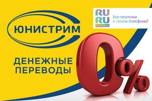 ЮНИСТРИМ отменила комиссию за переводы в СНГ через RURU