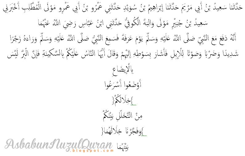quran surat al kahfi ayat 33