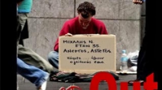 Ηλίας Κασιδιάρης:Η Συμμορία του μνημονίου σκοτώνει!