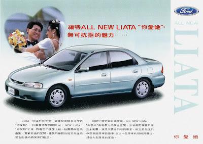 Ford Liata