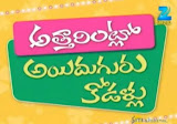 Attarintlo Ayiduguru Kodallu Daily Serial – E317 -4th Dec
