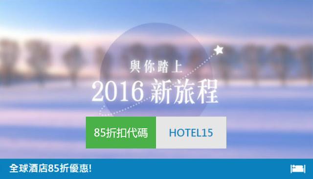 Hutchgo 最新訂酒店【85折優惠碼】,限額500個,限時11日。