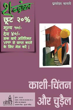 kashi chintan aur chudail bodhi prakashan maya mrig pranesh nagri poetry book online shabdankan