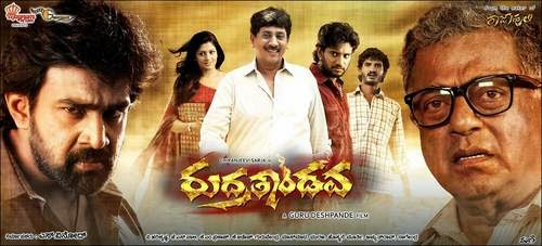 Rudra Tandava (2015) Kannada Movie 2 promo songs download