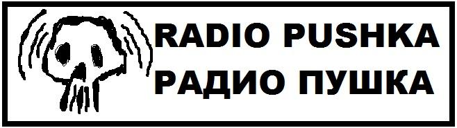 Радио Пушка